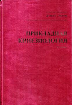 «Прикладная кинезиология» 2-е издание