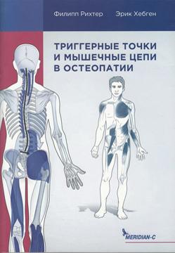 «Триггерные точки и мышечные цепи в остеопатии»