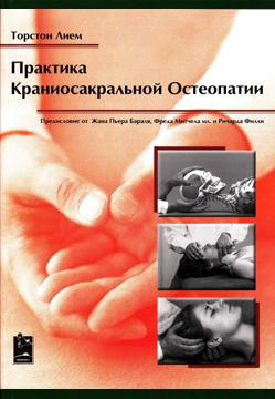 «Практика Краниосакральной Остеопатии»