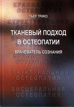 Книга-2 «Тканевый подход в остеопатии. Врачеватель сознания»
