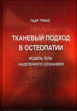 Книга-1 «Тканевый подход в остеопатии. Модель тела, наделенного сознанием»