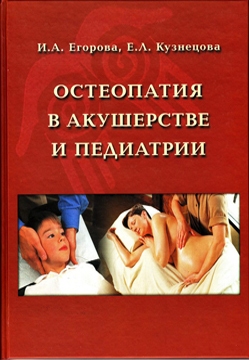 «Остеопатия в акушерстве и педиатрии»