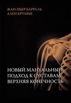 «Новый мануальный подход к суставам. Верхняя конечность»