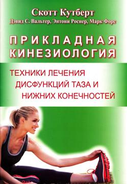 «Прикладная кинезиология. Техники лечения дисфункций таза и нижних конечностей»