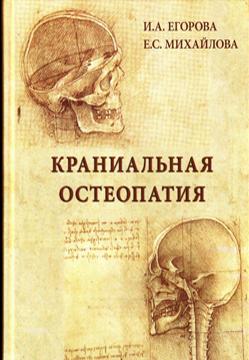 «Краниальная остеопатия»