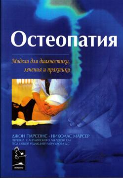 «Остеопатия. Модели для диагностики, лечения и практики»