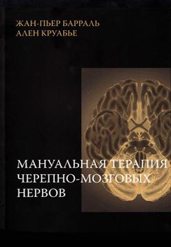 «Мануальная терапия черепно-мозговых нервов»