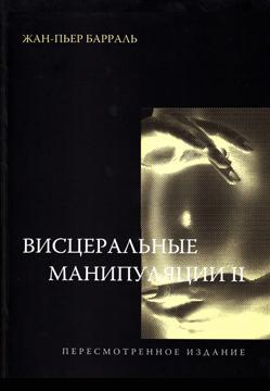 «Висцеральные манипуляции – II»