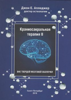 «Краниосакральная терапия-II. Вне твердой мозговой оболочки»