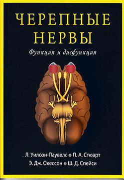«Черепные нервы. Функция и дисфункция»