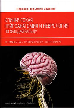 «Клиническая нейроанатомия и неврология по Фицджеральду» 7-е издание