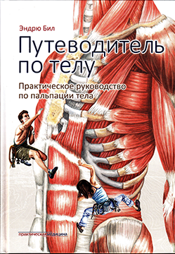 «Путеводитель по телу»