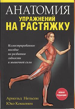 «Анатомия упражнений на растяжку»