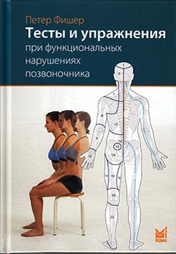 «Тесты и упражнения при функциональных нарушениях позвоночника»