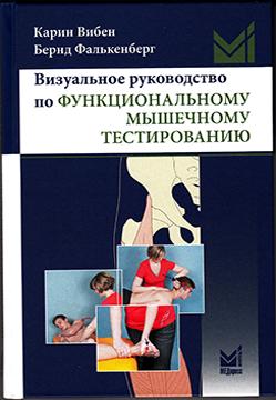 «Визуальное руководство по функциональному мышечному тестированию»