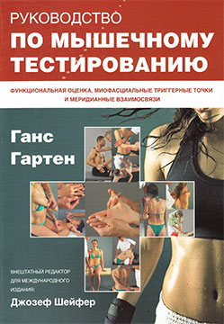 «Руководство по мышечному тестированию»