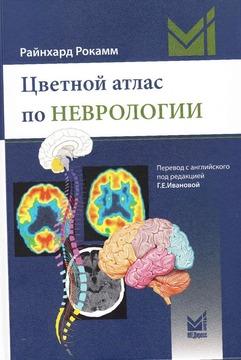 «Цветной атлас по неврологии» 2-е издание