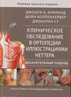 «Клиническое обследование в ортопедии с иллюстрациями Неттера»