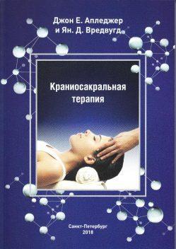 «Краниосакральная терапия 1»