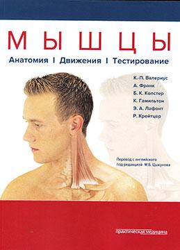 «Мышцы. Анатомия-движения-тестирование»