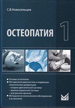 Остеопатия. 1 часть