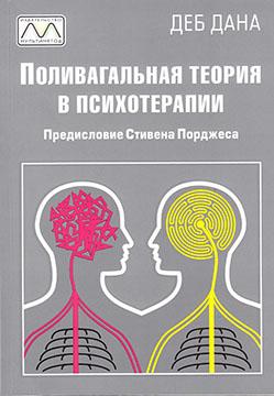 Поливагальная теория в психотерапии