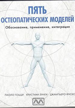Пять остеопатических моделей