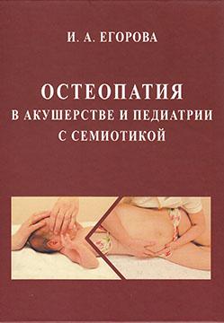 Остеопатия в акушерстве и педиатрии с семиотикой