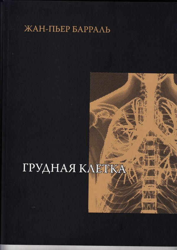 книга грудная клетка барраль
