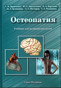 «Остеопатия». 1 часть