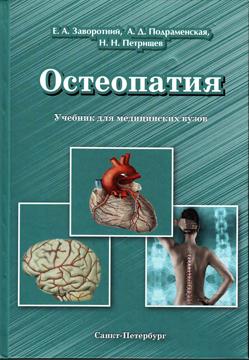 «Остеопатия», 3 часть