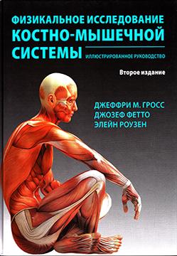 «Физикальное исследование костно-мышечной системы»