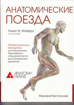 «Анатомические поезда. Миофасциальные меридианы для мануальной и спортивной медицины»